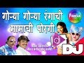 Download Gorya Gorya Rangachi Mamachi Porgi | Mamachi Porgi Dj | Marathi Dj Songs 2018 | मराठी गाणी