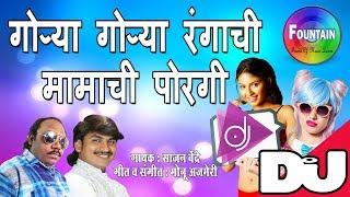 Gorya Gorya Rangachi Mamachi Porgi | Mamachi Porgi Dj | Marathi Dj Songs 2018 | मराठी गाणी
