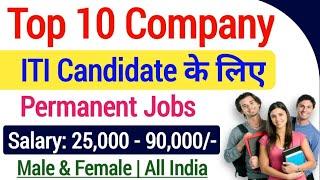 Top 10 Company जो ITI Candidate को सबसे ज्यादा सैलरी देती है। iti jobs vacancy in private company 