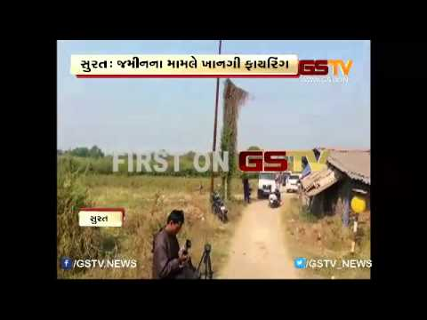 Firing for land problem in surat, police at spot