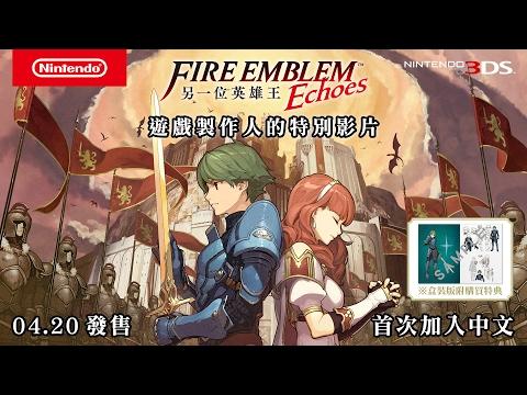 Fire Emblem: Echoes Mou Hitori no Eiyuu Ou [Limited Edition