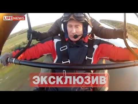 Путин на дельталёте и журавли. 'Полёт надежды'
