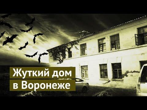 Коммунальный ад в Воронеже