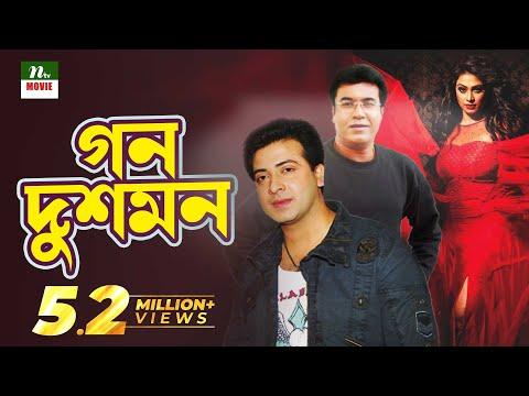 Bangla Film Gono Dushmon (গণদুশমন) by  Shakib Khan, Manna, Popy, Munmun | NTV Bangla Movie