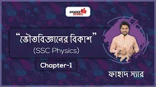 Chapter 1 | SSC Physics | Development of Physical Science