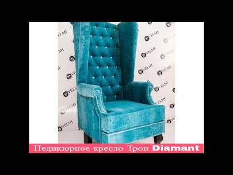 Педикюрное кресло Трон Diamant