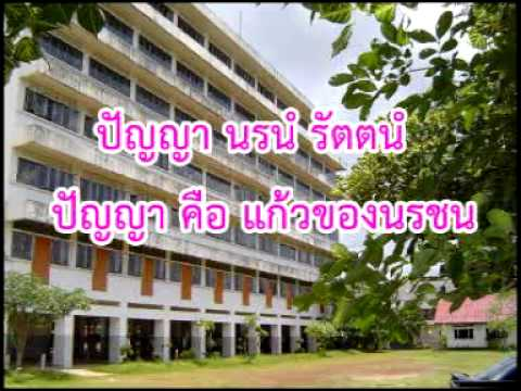 แนะนำโรงเรียนพรรณาวุฒาจารย์ 2555