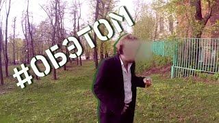 #ОбЭтом: Моча за 10000 рублей.
