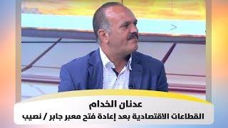عدنان الخدام - القطاعات الاقتصادية بعد إعادة فتح معبر جابر / نصيب