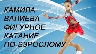 Камила Валиева может перейти выступать во взрослое фигурное катание вот это новость