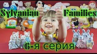 Сильваниан Фэмилис мультфільм з іграшок (6-я серія ''У мишок будинку'')
