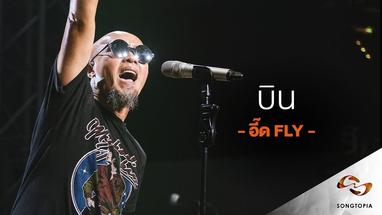 บิน - อี๊ด FLY | Songtopia Livehouse