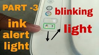 How to blink ink alert light
