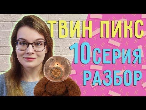 Твин Пикс 3 сезон 10 серия ОБЗОР// Теории, наблюдения