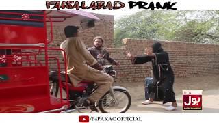 | Faisalabad Prank | By Nadir Ali & Ahmed Khan In | P4 Pakao | 2019