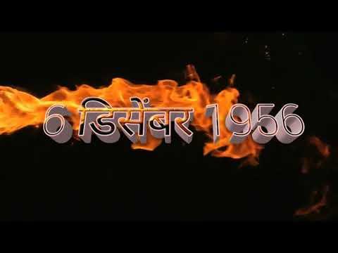 6 December 56 sali special ( Aundha )