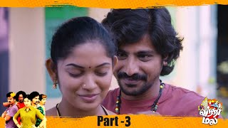 Vandha Mala Latest Tamil Movie Part 3   English Subtitles   Mohan, Udayaraj, Priyanka   MSK Movies