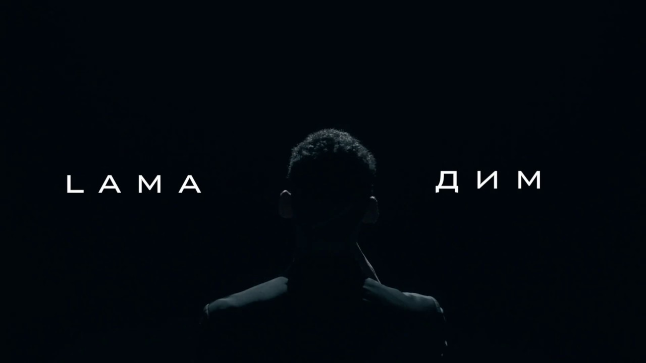 LAMA (Лама) - Дим | teaser