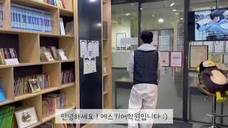 [평촌영어학원]에스키어학원_슬기로운 방역생활  1월  …