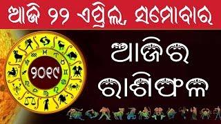 Ajira Rasifala | 22 April 2019 | Bhagya Bhabisya | Odia Online Rasifala | Odisha Today Horoscope