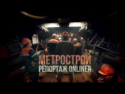 Метрострой: большой репортаж Onliner