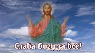 Слава Богу за все, и за скорбь и за радость