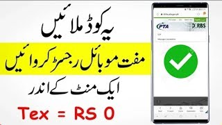 PTA Mobile Registration Check/online mobile registration
