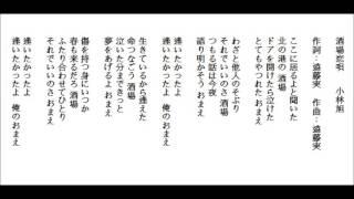 練習唱日本演歌-酒場恋唄-小林旭.
