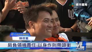 1/13 邁入30周年 統一盼奪隊史第10座冠軍 thumbnail