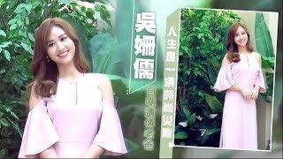 【專訪】人生是場時尚災難 吳姍儒牽拖老爸遺傳 | 蘋果時尚 | 台灣蘋果日報