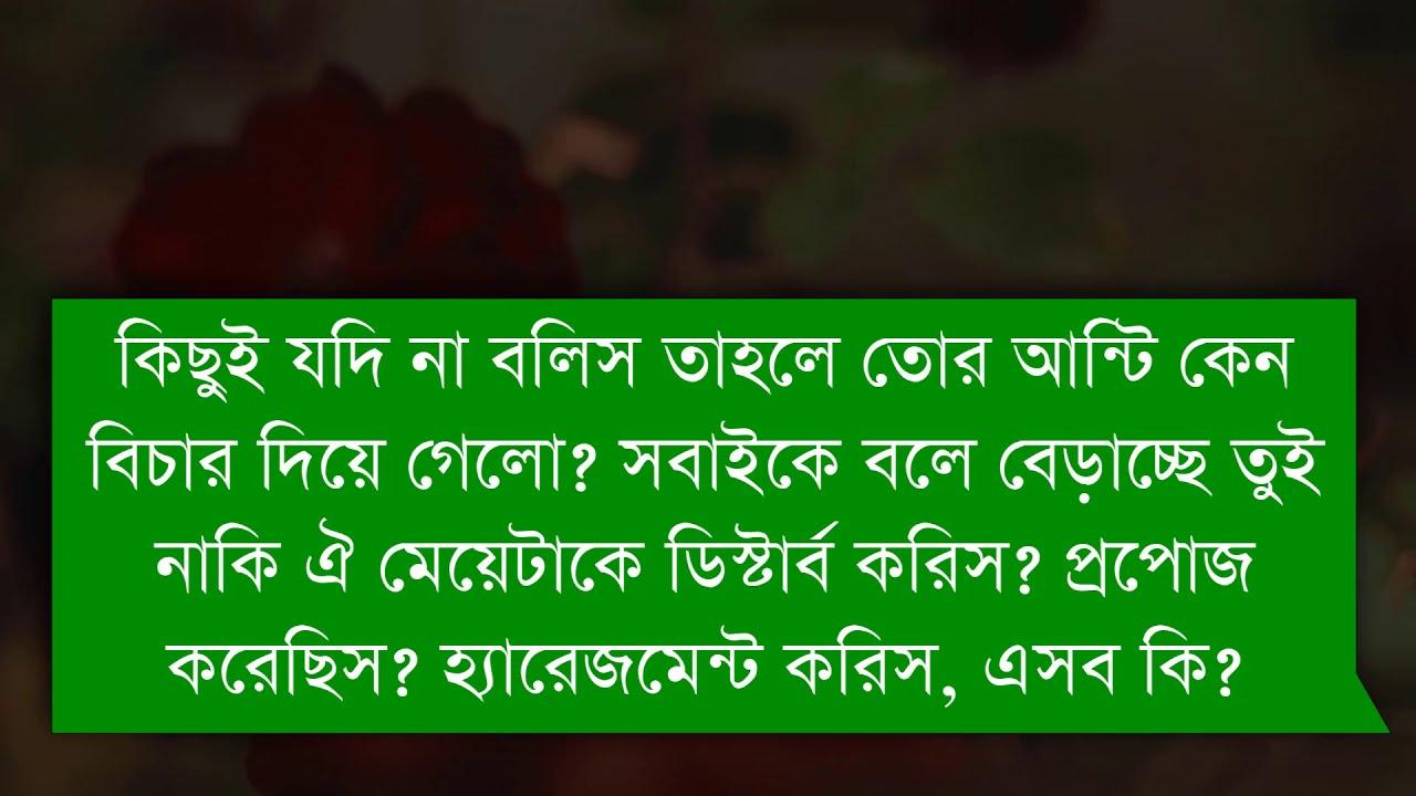 পাশের বাসার আন্টি ||  Funny love story || Shuvo's Diary