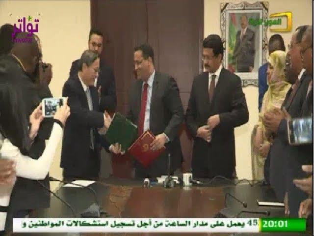 اتفاقية بين موريتانيا والصين تمنح بموجبها الأخيرة هبة مالية لبناء جسر في ملتقى مدريد بانواكشوط