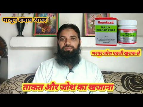 Majun Shabab Awar | Majun Shabab Awar Hamdard | Majun Shabab Awar Khas | Majun Shabab Awar In Hindi