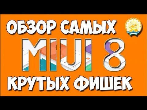 Обзор самых крутых фишек MIUI 8
