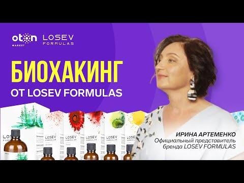 Вебинар  Losev Formulas Биохакинг, или как выйти на более высокие вибрации