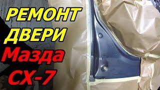 Ремонт водительской двери Мазда СХ-7 Локальный кузовной ремонт! Покраска! #покраскакузова