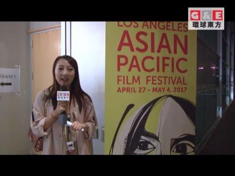 Asian Pacific Film Festival丨對話好萊塢 環球東方