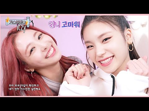 'Gas Safety Song' with ITZY [SBS Inkigayo Ep 996]