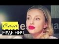 Ольга Медынич: Подписчики