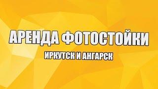 Аренда фотостойки в Иркутске и Ангарске(Телефон: +7 924 6251254 Сайт: photopro38.ru E-mail: photopro38@mail.ru Группа Вконтакте: vk.com/probudka38., 2015-01-14T13:02:54.000Z)