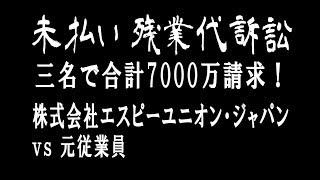 未払い残業代訴訟事件 ㈱エスピーユニオン・ジャパン