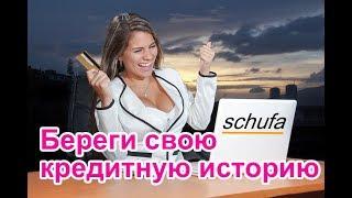 германия: Schufa  кредиты, скоринг, кредитные карты (шуфа)