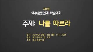 제1회 예수운동연대학술…