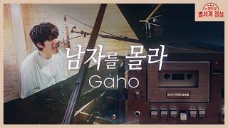 [뉴레트로] 남자를 몰라 – 가호 (Gaho) '버즈가…