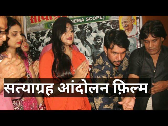 हिंदी फिल्म चंपारण सत्याग्रह आंदोलन का मुहूर्त आज धूमधाम से संपन्न हुआ||