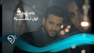 خالد الحنين - اول نظرة / Offical Video