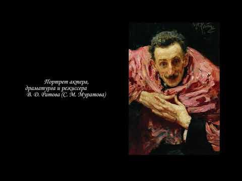 Золотой век русской живописи, портреты И. Репина