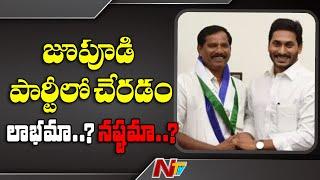 జూపూడి పార్టీలో చేరడం లాభమా? నష్టమా..?? | Off The Record | NTV
