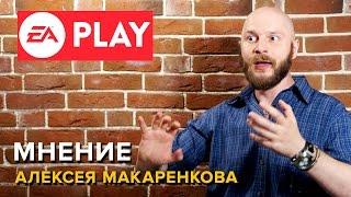 EA Play — анализ конференции от Алексея Макаренкова