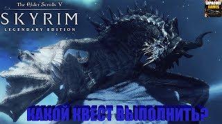 Какой квест выполнить? # The Elder Scrolls V Skyrim Special Edition # Прохождение  # 26